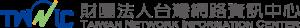 財團法人台灣網路資訊中心部落格 | TWNIC Blog